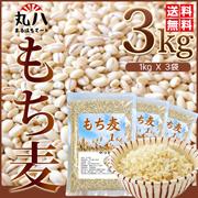 ★送料無料♪ もちもち 韓国産 もち麦1kg X 3袋★ 韓国食品 雑穀 もち 麦 ご飯 韓国産