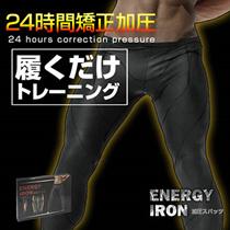 【エナジーアイアン 加圧スパッツ】《男性用下着 着るプロテイン》トレーニングインナー 24時間矯正加圧!!最新インナーでこんなに!!高級素材の加圧インナー ※送料無料※