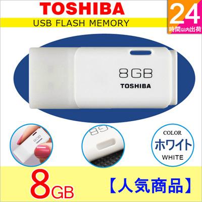 東芝ToshibaUSBメモリ8GB海外向けパッケージ品ホワイト