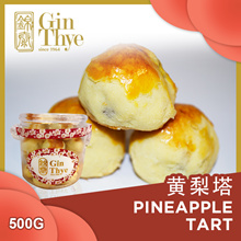 * EARLYBIRD* 3 DAYS Promo!!  Pineapple Tart [Round] 黄梨塔500g  { 11 Collection Points }