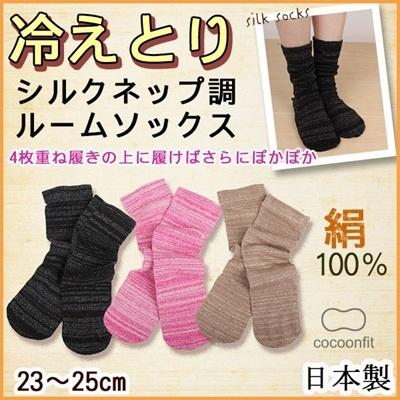 SILK100% 重ね履き5枚目用ネップ調ルームソックス【0470CO】【23-25cm】【cocoonfit】日本製/冷え取り靴下/冷えとり 靴下/冷え性 対策/シルク/絹/ひえとり/あったか/シルの画像