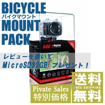 【PrivateSales 限定価格】AEE MagiCam SD21 レビューで32GBmicroSD!! 送料無料 純正アクセサリ取扱 動画 撮影 ウェアラブルカメラ GoPro ゴープロ HERO3にも負けない アクションカメラの画像