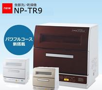 NP-TR9 パナソニック 食器洗い乾燥機 -W/ホワイト -T/ブラウン -C/ベージュ 食洗機
