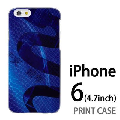 iPhone6 (4.7インチ) 用『No2 14』特殊印刷ケース【 iphone6 iphone アイフォン アイフォン6 au docomo softbank Apple ケース プリント カバー スマホケース スマホカバー 】の画像