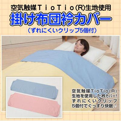 空気触媒TioTio(R)生地使用掛け布団衿カバー(ずれにくいクリップ5個付)cg299