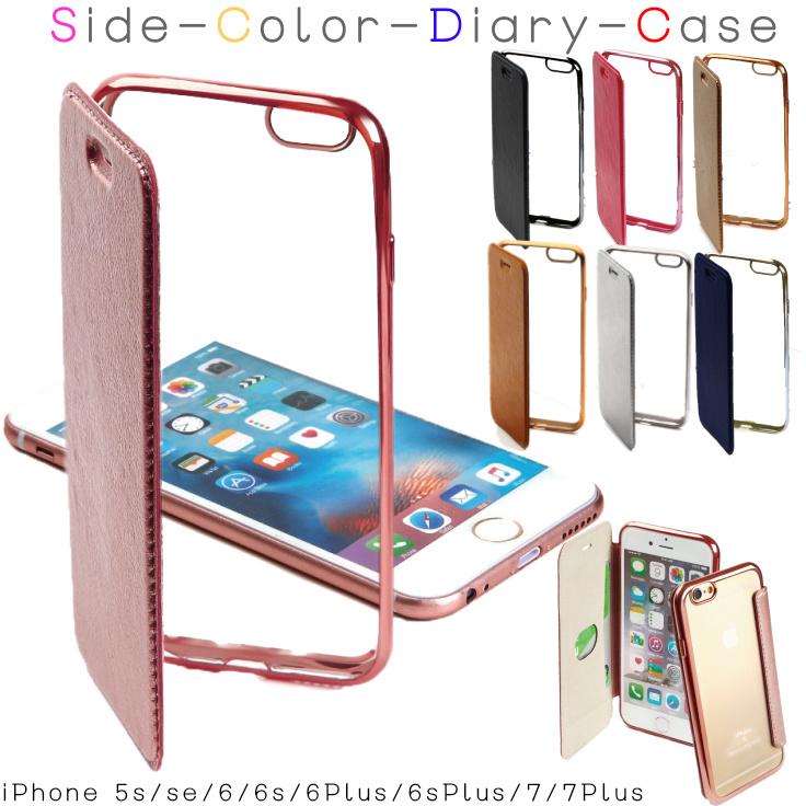 iphone7ケース 手帳型 iPhone6s ケース iPhone6 ケース iPhoneSE iPhone6 plus iPhone5s アイフォン6s iPhone se カバーiPhone7ケ
