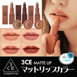 [3CE/3CONCEPT EYES] New MOOD RECIPE BARBAPAPA MATTE LIP COLOR マットリップカラー / 3CE LIQUID LIP COLOR / 韓国コスメ 3CEの LIP シリーズ