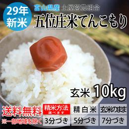 【送料無料※一部地域を除く】29年食味ランキング特A エコファーマー土屋営農組合さんの富山県産てんこもり10kg玄米 【精米方法が選べます】