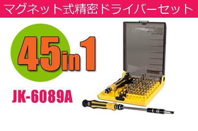 ★【送料無料】マグネット式 45in1 精密ドライバーセット精密工具ツールセット 差替式 精密ドライバー + JK-6089Aの画像