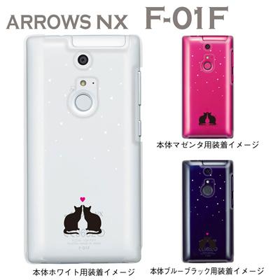 【ARROWS NX F-01F】【ケース】【カバー】【スマホケース】【クリアケース】【クリアーアーツ】【Clear Arts】【ネコ】 22-f01f-ca0087の画像