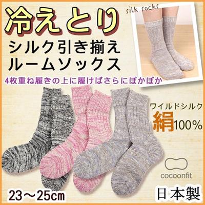 SILK100% 重ね履き5枚目用引き揃えルームソックス【0469CO】【23-25cm】【cocoonfit】日本製/冷え取り靴下/冷えとり 靴下/冷え性 対策/シルク/絹/あったか靴下/あったかグの画像
