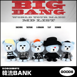 BIGBANG(ビッグバン)2015MADE公式グッズ-YGBEARKRUNKXBIGBANGMONSTERVER.[メンバー別5種]YGベアぬいぐるみ(2015BIGBANGWORLDTOURMADEMDLIST)