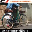 【完成品出荷】【送料無料】シティサイクル 自転車 24インチ シマノ6段変速ギア付き ダイナモライト アメクロタイヤ ママチャリ おしゃれ Lupinus ルピナス LP-246VD-ALL