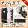 ROCK iPhone6s ケース iPhone6s Plusケース iPhone SE iPhone5/5s iPhone6 iPhone6 plus 専用 ケース カバー シンプル シリコン 高級感 しっかり保護