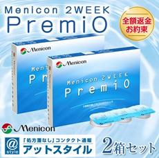 【送料無料】2WEEKメニコンプレミオ 2箱セット|コンタクト 2ウィーク メニコン Menicon プレミオ【2週間使い捨て】【メニコン】【処方箋なし】