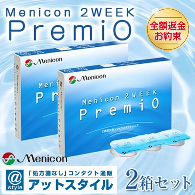 【送料無料】2WEEKメニコンプレミオ 2箱セット|コンタクト 2ウィーク メニコン Menicon プレミオ【2週間使い捨て】【メニコン】【処方箋なし】の画像