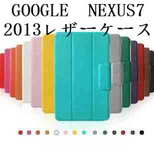 メール便で送料無料google 第2世代 nexus 7 ケース Nexus7 カバー 新型 2013 nexus7 ケース 2013 ネクサス7 カバー かわいい 革 レザー スマートカバー ネクサス7ケース スリープ タブレットPC ケース スタンド機能付きの画像