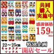 【国内発送】【早い!安い!安心!】【選べる嬉しい100種類以上の靴下(⋈◍>◡<◍)】【期間限定1足99円~!!】【サイズ22~25cm 】