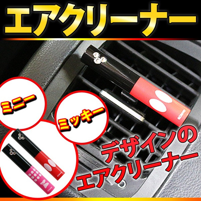 車用エアクリーナー 車載用 空気清浄機 ミッキー ミニー デザインのかわいいクリーナー♪ミッキーは清涼な香り、ミニーはフルーティーな香り★ ER-CRAC [ゆうメール配送][送料無料]の画像