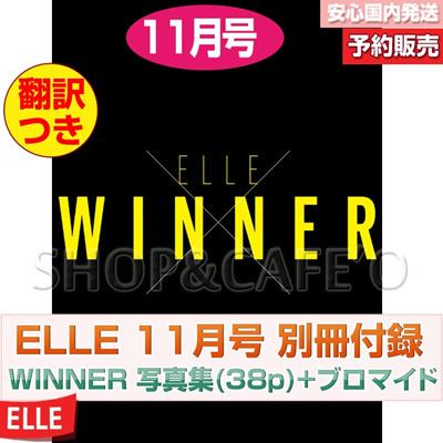 【即日発送】ELLE 11月号(2014)別冊付録/WINNER 写真集(38p)+ブロマイド【ELLE本誌は付きません。付録のみの発送です。】の画像