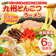 ◆ authentic Kurume ramen choose set series! You choose from Kyushu pork ramen nine set! (A total of 6 servings) Please select three your favorite soup! ★ a further review, in one mea