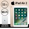 ★数量限定★iPad Air 2 Wi-Fiモデル 32GB