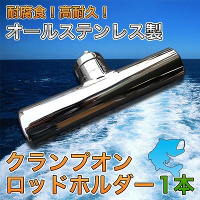 【レビュー記載で送料無料!】ステンレス製 クランプオンロッドホルダー 1個 ボート用竿立て パイプクランプタイプ ロッドスタンドの画像
