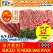 [Singapore Food Expo][Fragrance 香味肉干] Sliced Tender Bak-kwa (切片软肉干)(0.5kg)(U/P $25.00/500g)