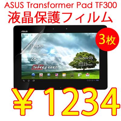 【送料無料】≪お得な3枚セット≫Asus Transformer Pad TF300 反射防止仕様 アンチグレア 10.1型 液晶保護フィルムシートの画像