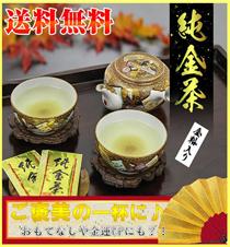 ★純金茶(2gx3袋)★急な来客やおもてなし★日頃のご褒美に!本物の純金入り!永遠の輝きを持つ金は、縁起物の象徴として慶事にもピッタリ!約100mlのお湯を注いでお召し上がりください。賞味期限:製造日より24ケ月(常温)