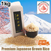 1kg Yamadaya Premium Koshihikari Japanese Brown Rice (Orihimé Genmai) from Japan. Easy to cook!