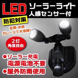 LEDソーラーライト 人感センサー付 2灯角度自由 電源電池不要 屋外仕様 防犯