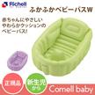 【ショップクーポン利用で更にお買い得に購入のチャンス♪】Richell リッチェル お風呂で使えるベビーグッズ♪【ふかふかベビーバスW / ふかふかベビーチェアR / おふろマットR / おふろチェア