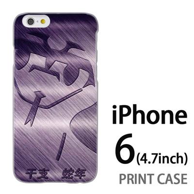 iPhone6 (4.7インチ) 用『No2 30』特殊印刷ケース【 iphone6 iphone アイフォン アイフォン6 au docomo softbank Apple ケース プリント カバー スマホケース スマホカバー 】の画像