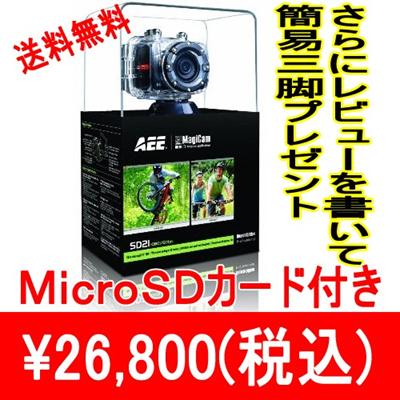 【あす楽 送料無料】 Aee MagiCam SD21 + microSD デジタル真カメラ 写 動画 ウェアラブルカメラ 大人気のGoPro HERO2やHERO3にも負けない アクションカム アクションカメラ スポーツカム スポーツカメラ  液晶モニター標準装備 今ならマイクロSDプレゼントの画像
