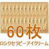 [スム37]ロシクセラピーアイクリーム - 60枚
