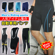 [BUY 2 FREE SHIPPING]NEW ARRIVAL! M66 A line silica gel pad riding pants professional cycling shorts cycling rid/bicycle