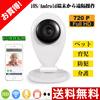 【送料無料】IPカメラ 監視カメラ 防犯カメラ 遠隔カメラ ベビーモニター ネットワークカメラ スピーカー付きカメラ 見守りカメラ