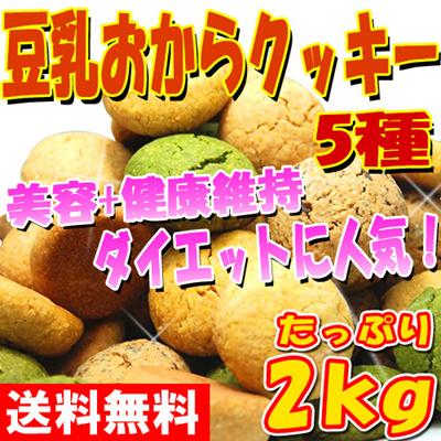 ★共同購入特価→1?あたり最安値!★【送料無料】豆乳おからクッキー5種類2kg(1?×2セット)★大人気のダイエットスイーツが驚きプライス!