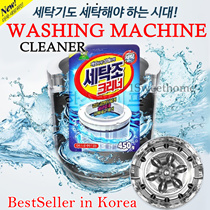 PRE-ORDER★Korea Washing Machine Cleaner ★ADVANCE WASHING MACHINE TUB CLEANSER-  SUPER BIG PACK 450G