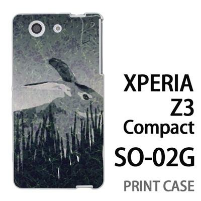 XPERIA Z3 Compact SO-02G 用『No1 R 草陰のウサギ』特殊印刷ケース【 xperia z3 compact so-02g so02g SO02G xperiaz3 エクスペリア エクスペリアz3 コンパクト docomo ケース プリント カバー スマホケース スマホカバー】の画像