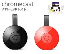 【カートクーポン使えます】【選べる2色】 Google Chromecast ブラック・コーラル [ブラック]GA3A00133A16Z01  [コーラル]GA3A00210A16Y19  メディアストリーミング端末