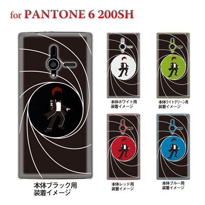 【PANTONE6 ケース】【200SH】【Soft Bank】【カバー】【スマホケース】【クリアケース】【ユニーク】【MOVIE PARODY】【スパイ】 10-200sh-ca0032の画像