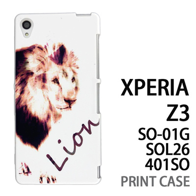 XPERIA Z3 SO-01G SOL26 401SO 用『No3 Lion』特殊印刷ケース【 xperia z3 so01g so-01g SO01G sol26 401so docomo au softbank エクスペリア エクスペリアz3 ケース プリント カバー スマホケース スマホカバー】の画像