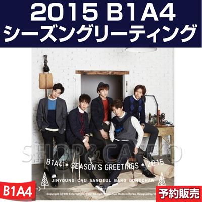 【3次予約】2015 B1A4 シーズングリーティング (カレンダー+ダイアリー+ポストカード+ミニポスターカレンダー+DVD)の画像