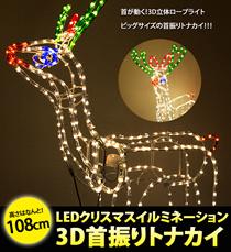 イルミネーション モチーフライト LED 首ふりトナカイ ビッグサイズ 全長108cm チューブライト ロープライト クリスマス ディスプレイ ライト TONAKAI-MOVE[宅配便配送][送料無料]