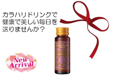 【お取り寄せ商品】POLA:カラハリ美容ドリンク30ml×10本入