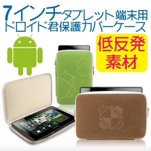 【送料無料】週間アスキー掲載で大人気! 7インチ タブレットPC端末用 アンドロイド(Android) 端末 低反発素材 ドロイド君 保護ケース Google Nexus 7/GALAXY Tab 7.0 REGZA Tablet IdeaPad Tablet ICONIA TAB A100 GALAPAGOS A01W Camangi Mangrove7!の画像