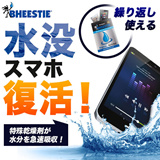 ランドポート 水没スマートフォン復活ツール BHEESTIE (ビーズティー) Sサイズ BHS-93TS iPhone6/iPhone6plus/iPhone/Android/スマホ/ケース