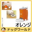 リレンティー ルスモ ペットフード オートフィーダ オレンジ 【ペット用自動給餌器】